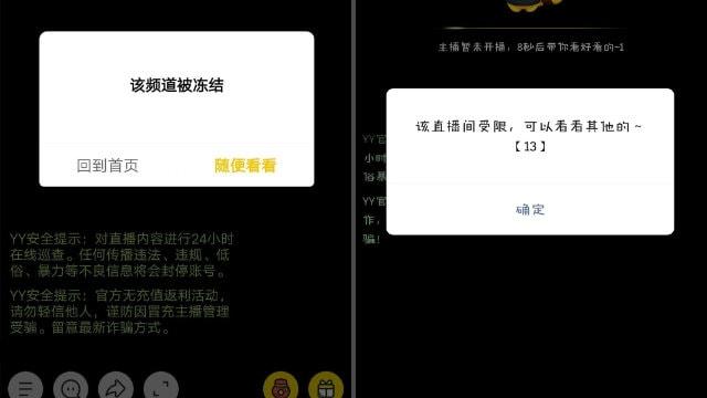 武汉肺炎期间中共严控网络宗教活动 禁讲道直播、微信群组