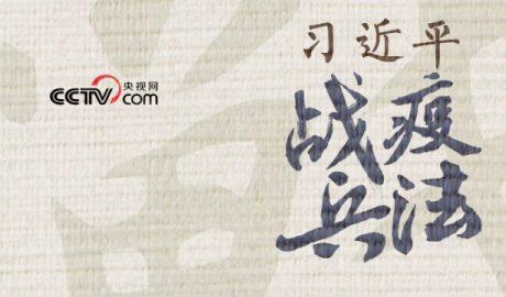 推广《习近平战「疫」兵法》系列文章的宣传