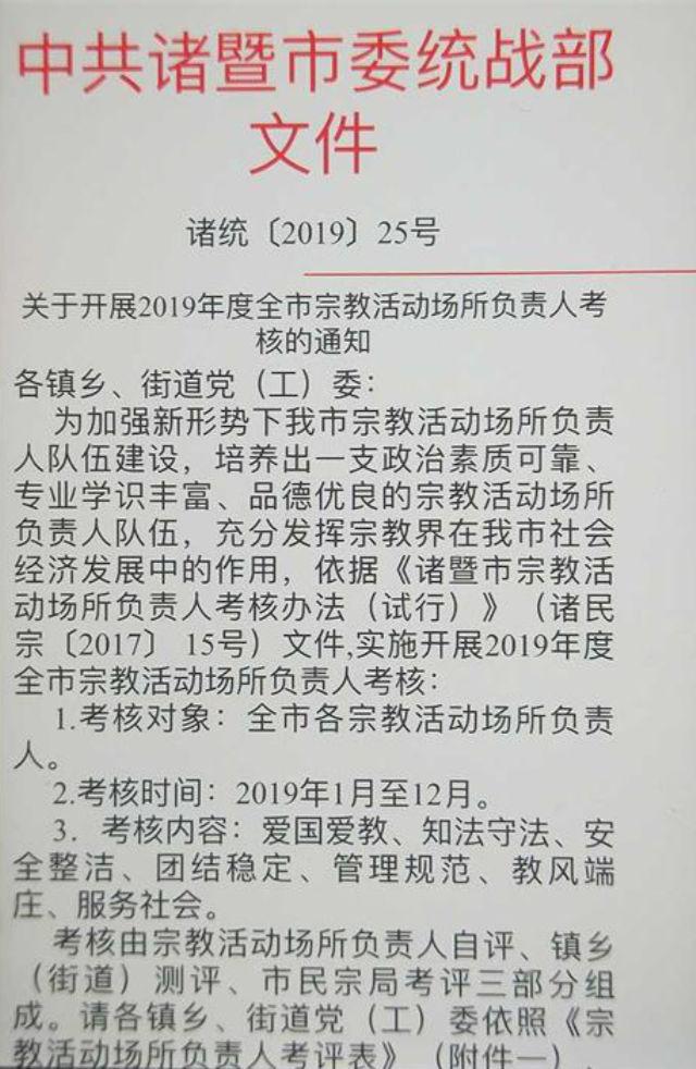 浙江省诸暨市委统战部下发的考核宗教场所负责人的文件