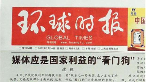 过期《环球时报》头版