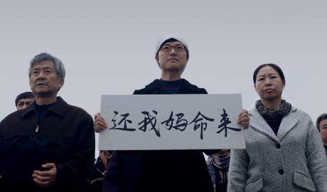 被迫害致残者家属打出横幅想讨公道