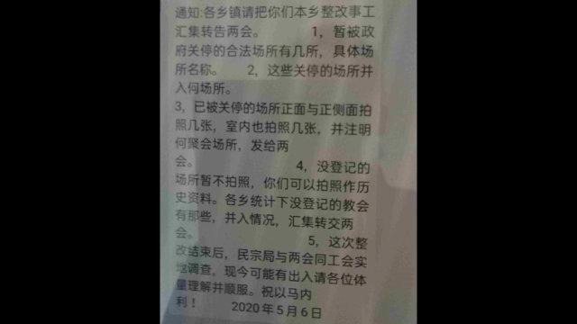 今年5月,余干县各基督教场所被要求向基督教两会汇报整改情况