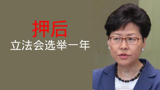 """港府宣布押后立法会选举一年 林郑声言对美国制裁""""一笑置之"""""""