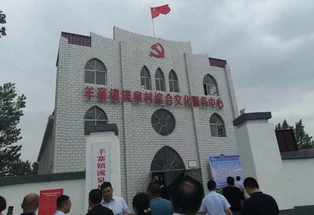 """江苏阜宁县羊寨镇流泉教会教会被取缔,教堂改""""文化服务中心""""。"""