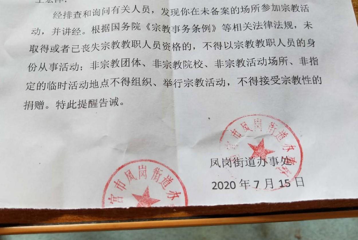 河北省邢台市南宫市凤岗街道一家庭教会被取缔。