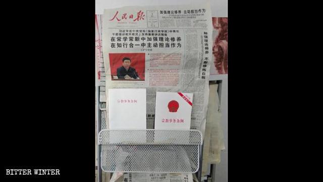 媒体、宗教都得姓党:中共迫官方宗教场所订阅党报党刊
