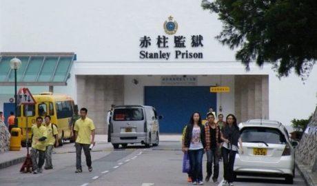 赤柱监狱是香港最高度设防的六座监狱之一。我们会不会都被关进去?