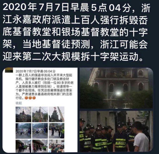 温州岙底基督教堂和银场基督教堂十字架遭强拆。