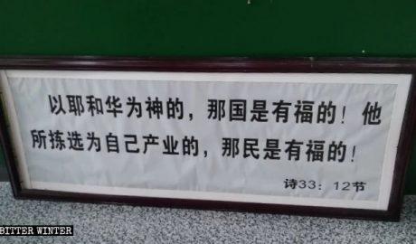 湖南省耒阳市一处家庭教会挂在墙上的圣经经文牌匾被卸下