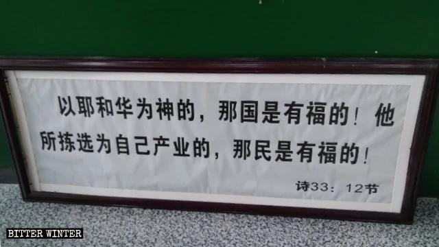 中共再猛打多省家庭教会抓捕信徒    警察:在中国信主违法