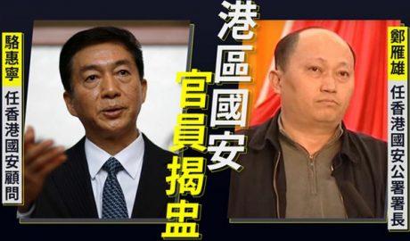 中国国务院任命中联办主任骆惠宁(左),同时任命郑雁雄(右)为中央政府驻港国安公署署长。