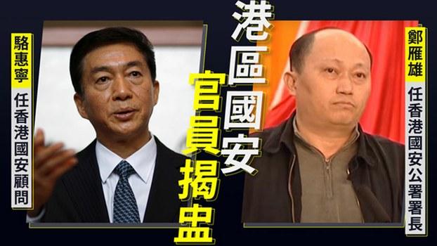 北京任命强硬派官员执行香港国安法