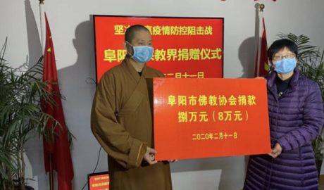 安徽阜阳市佛教协会向疫区捐款8万元