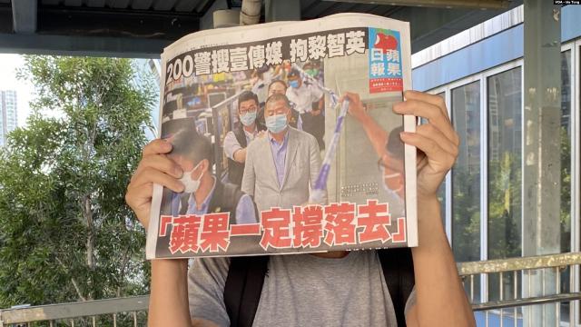 香港各界声援苹果日报及10名被捕人士 市民指愈打压新闻自由愈支持