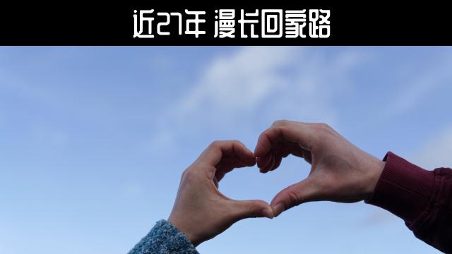 江西张玉环入狱26年无罪释放 曾遭6天6夜刑讯逼供及放狼狗咬