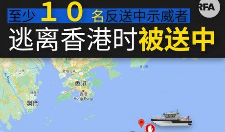 至少十名香港示威者潜逃台湾失败 正被广东公安扣押。