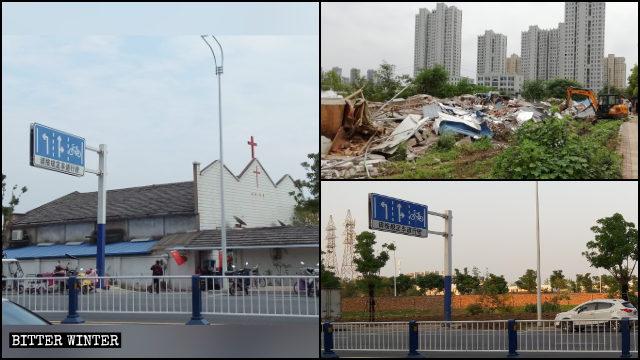 阜阳市颖东区的一所三自教堂