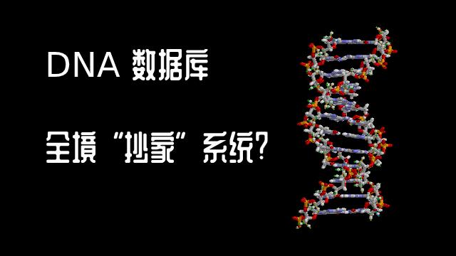 基因组监控:中共全面掌控的奥威尔世界