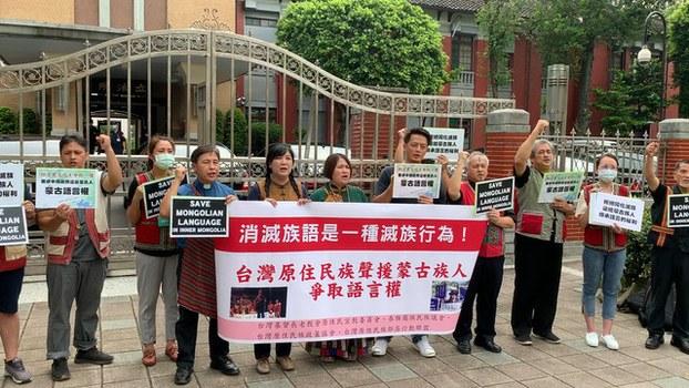 台湾原住民声援蒙古族:母语灭亡就是族群灭亡