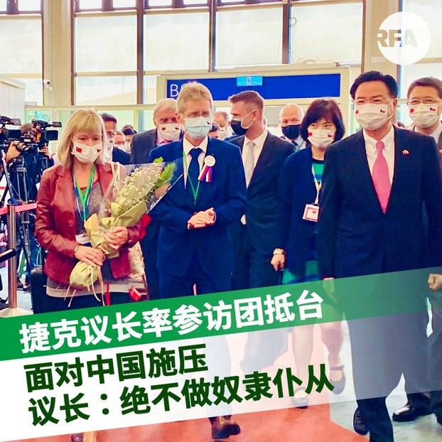捷克议长率89人访问团抵台北