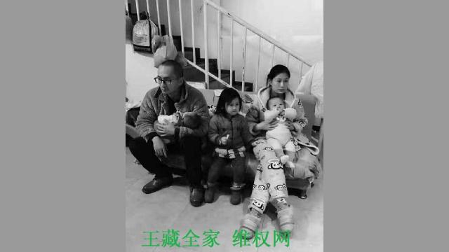 中国异议诗人王藏夫妇以煽动颠覆国家政权罪被捕