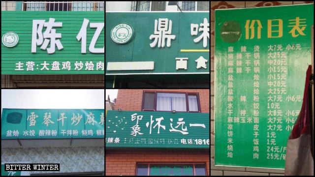 """银川市贺兰县店铺牌匾遭整改,带有""""清真""""汉字牌匾被遮盖"""