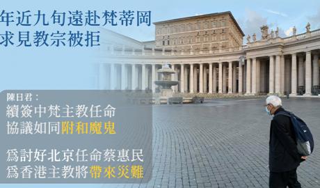 """到罗马""""进谏""""不获教宗接见的陈日君指出,若委亲中人士出任香港教区主教,其遗体将不安葬主教座堂。(RFA 粤语组制图)"""