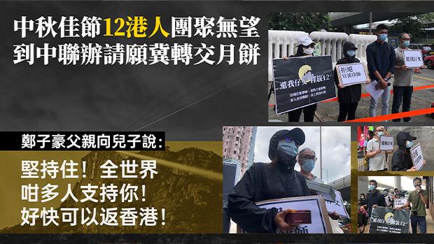 十二港青家属过伤感中秋    深圳盐田检察院正式批捕
