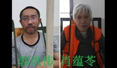 吉林四平维权人士肖蕴苓及郭洪伟母子。
