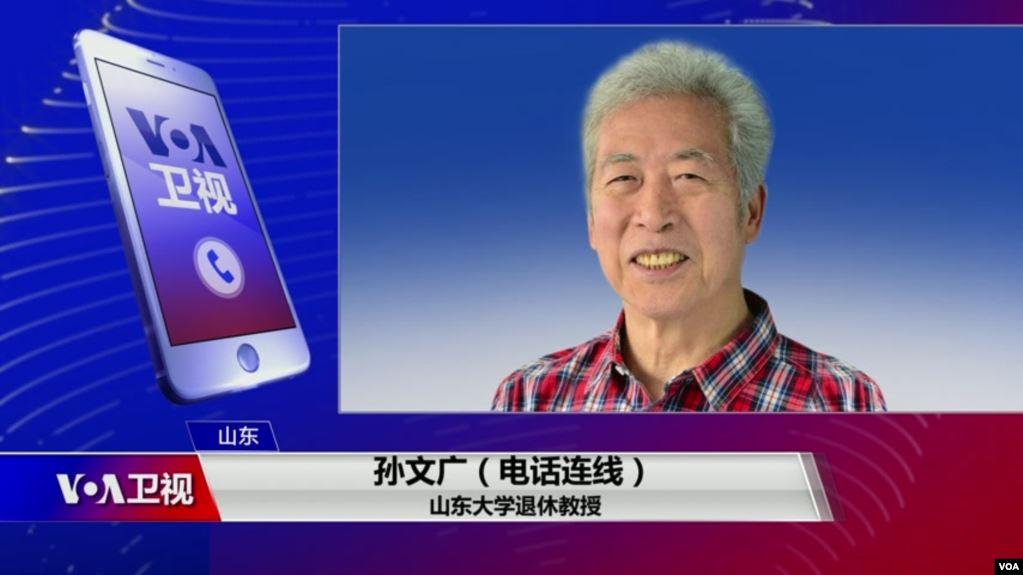 山东大学退休教授孙文广