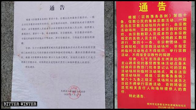 """衢州市龙游县两处家庭聚会点被贴上了禁止""""非法宗教活动""""的通告"""