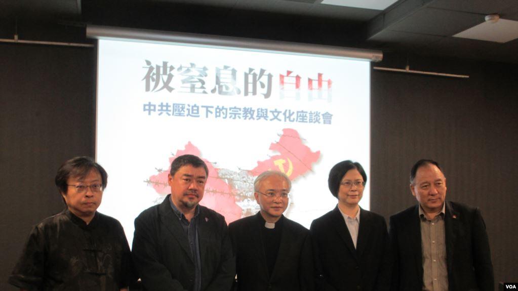 """""""被窒息的自由 中共压迫下的宗教与文化""""座谈会2020年10月25日在台北举行"""