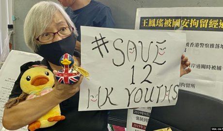 在中國被拘留軟禁超過一年的64歲香港抗爭者王鳯瑤10月17日召開記者會,親述在中國被精神虐待的經歷,她呼籲各界繼續關注在深圳被扣押的12港人。