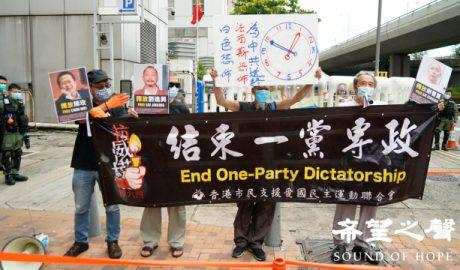 中共十一建政日,香港支联会及社民连等团体到中联办外抗议。