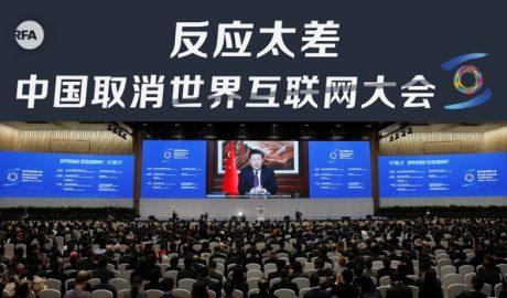 中国取消第7届世界互联网大会引发关注