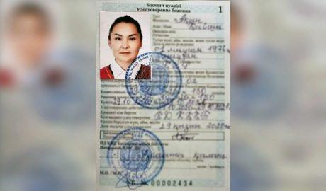 中国哈萨克族女商人喀衣夏.阿汗,获得哈国政府移民厅难民证,有效期一年。