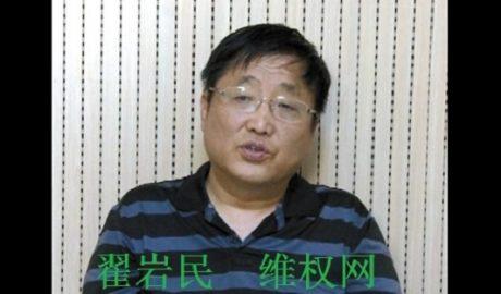 人权活动人士翟岩民被警方登记了翟天成这个假名,导致他的妻子一开始都找不到他。