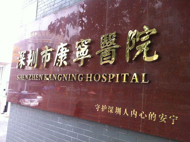 中国一所精神病院