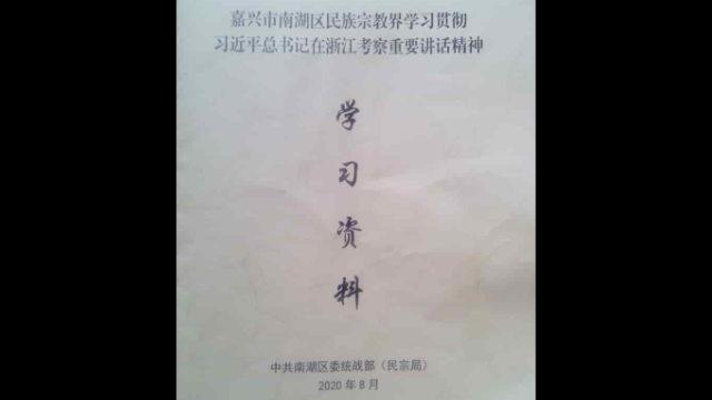 习近平在浙江考察的讲话资料