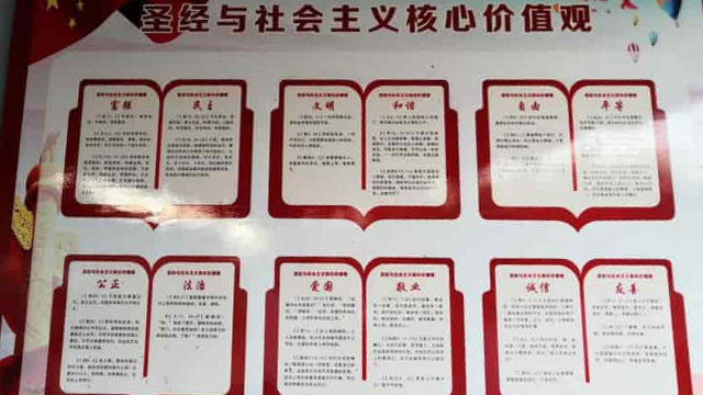 """三自教堂内挂着""""圣经与社会主义核心价值观""""的宣传牌匾"""