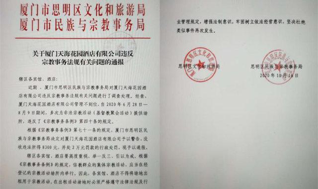 天海花园酒店遭到行政处罚的通告
