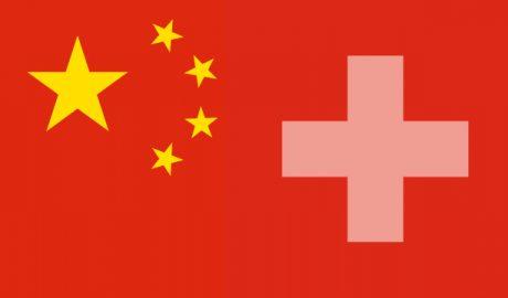 中国与瑞士