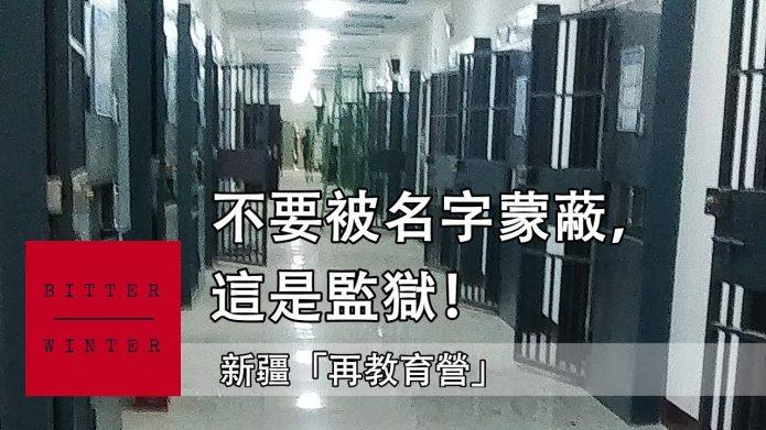 """新疆黑狱""""吹哨人""""被虐死 子曝全家受株连"""