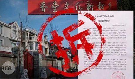 北京香堂断水断电强拆继续