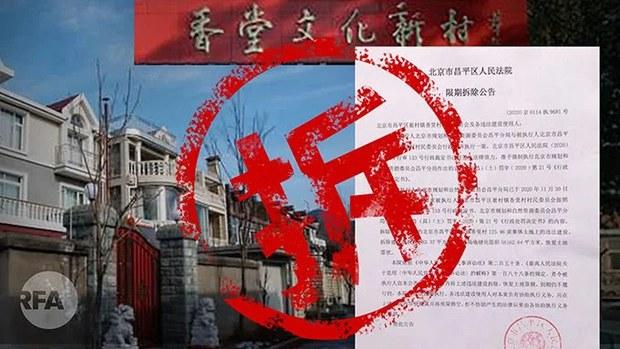 北京香堂断水断电强拆继续 维权业主誓言保卫家园