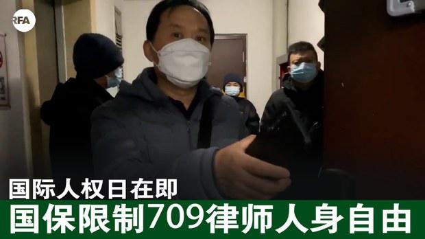 国际人权日前夕 北京多名维权律师被限制自由