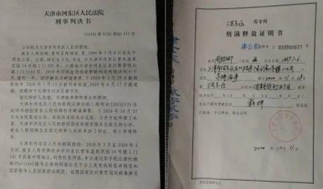 """天津一名软件工程师周绍卿因涉及寻衅滋事罪被判刑9个月,他甚至""""被精神病""""。"""