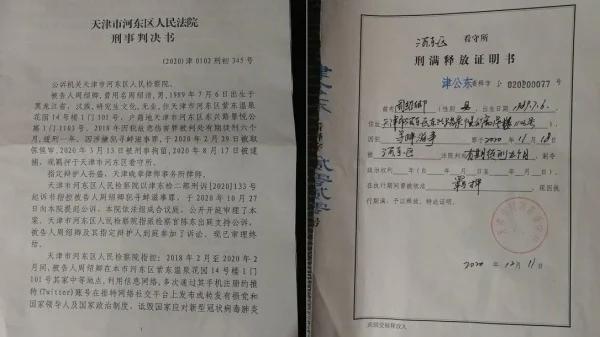 推特发文被精神病 天津工程师遭判9个月