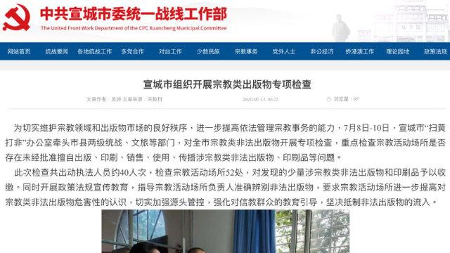安徽省宣城市检查宗教书籍的情况通报