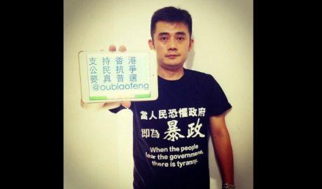 湖南维权人士欧彪峰因关注董瑶琼发声而遭株洲警方传唤,迄今尚未恢复自由
